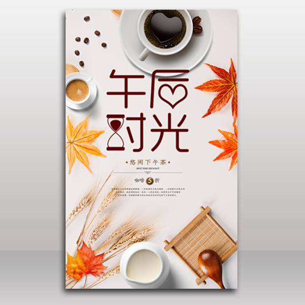 小清新咖啡店甜品店促销活动休闲时光下午茶促销