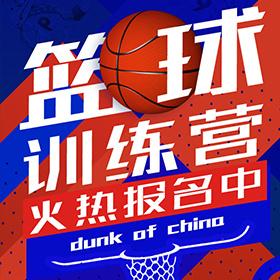 动感少儿篮球训练营培训班招生