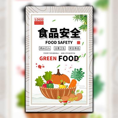 食品安全宣传安全知识科普宣传企业政府部门科普