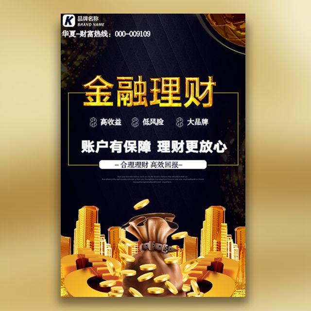 高端金融银行理财产品宣传介绍