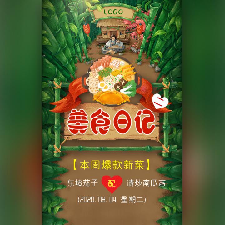 【美食日记二】东坡茄子配清炒南瓜苗
