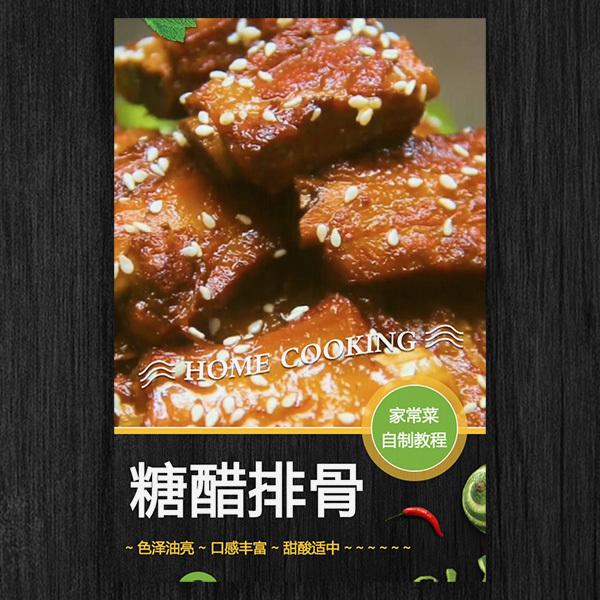 【家常菜自制教程】糖醋排骨的家常做法-美食攻略