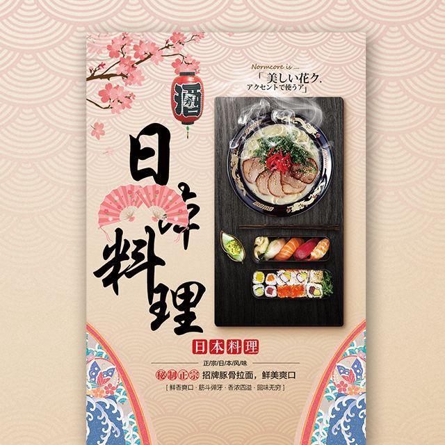 寿司店开业活动邀请函寿司店促销寿司店加盟