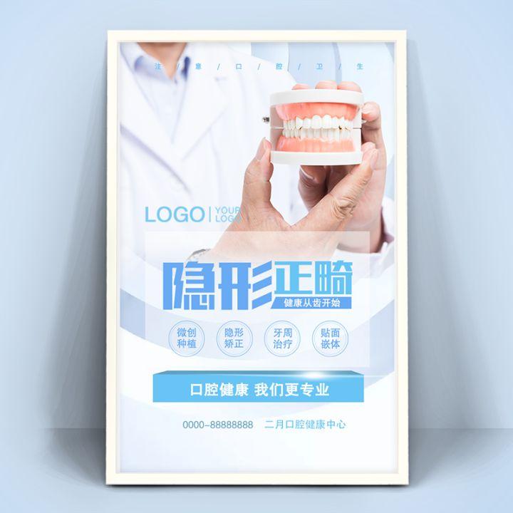 口腔科牙齿矫正牙齿美容整形宣传推广模板