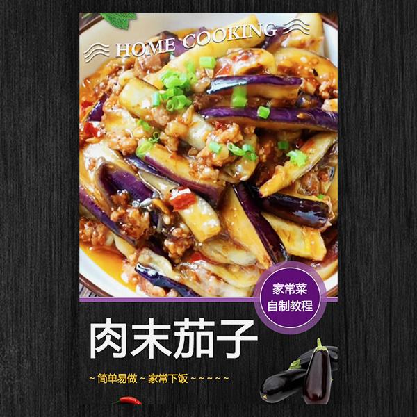 【家常菜自制教程】肉末茄子的家常做法-美食推荐
