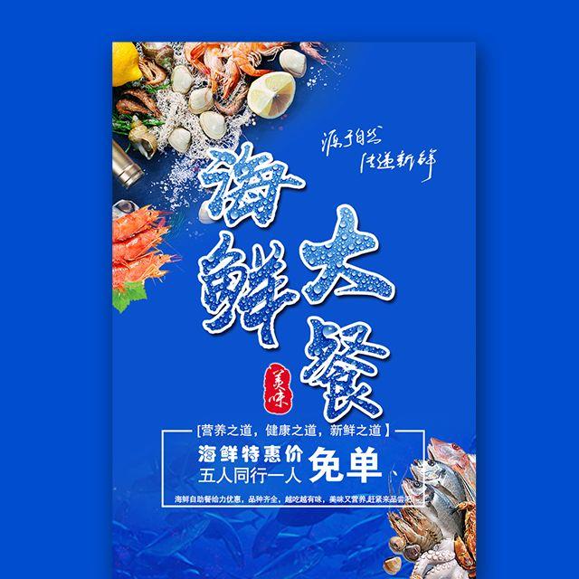 酒店海鲜自助餐火锅自助餐海鲜大餐美食自助餐