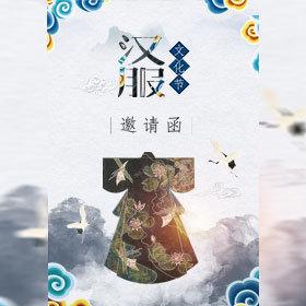 中国风汉服文化节邀请函宫廷风邀请函