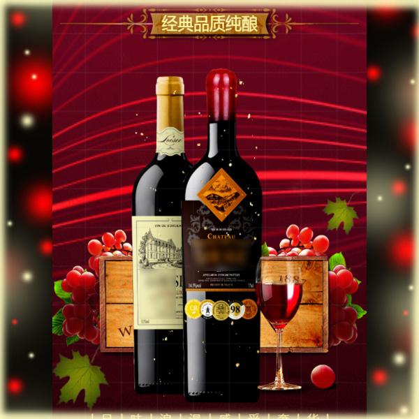 红酒葡萄酒酒庄品牌宣传
