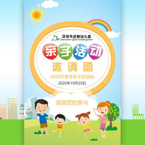 幼儿园亲子活动邀请函亲子运动会文艺表演