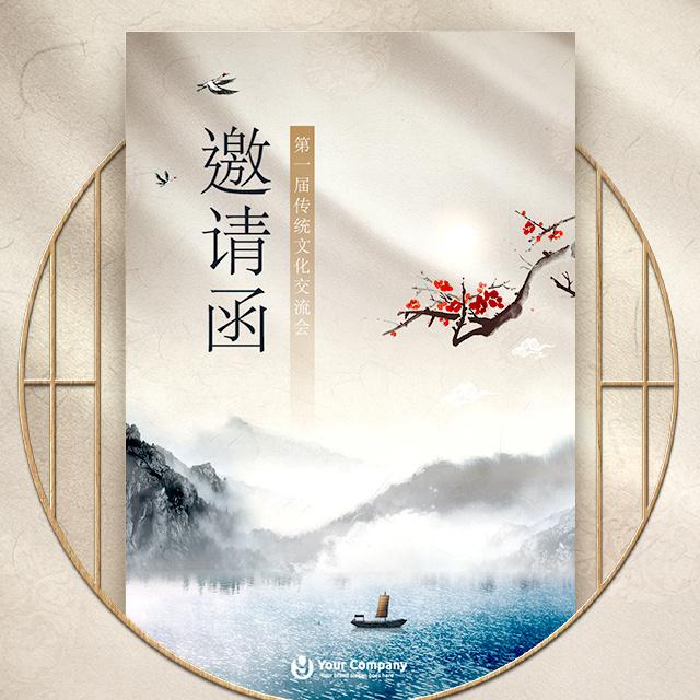 中国风一镜到底邀请函古典唯美意境典雅传统文化会议