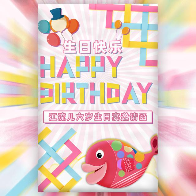 五彩缤纷生日邀请函周岁邀请函宝宝生日纪念册
