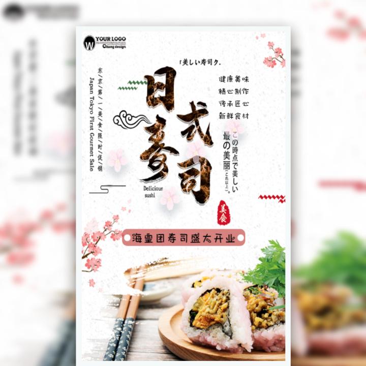 精致日式和风寿司店居酒屋料理店开业宣传活动