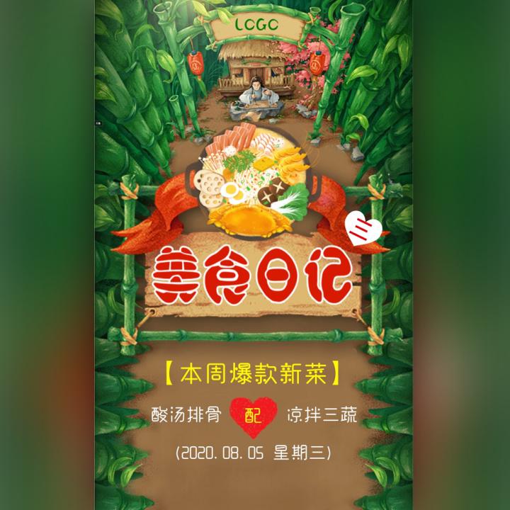 【美食日记三】酸汤排骨配凉拌三蔬