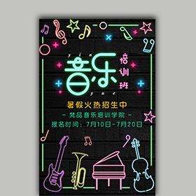 快闪乐器班钢琴班小提琴班音乐培训班招生宣传