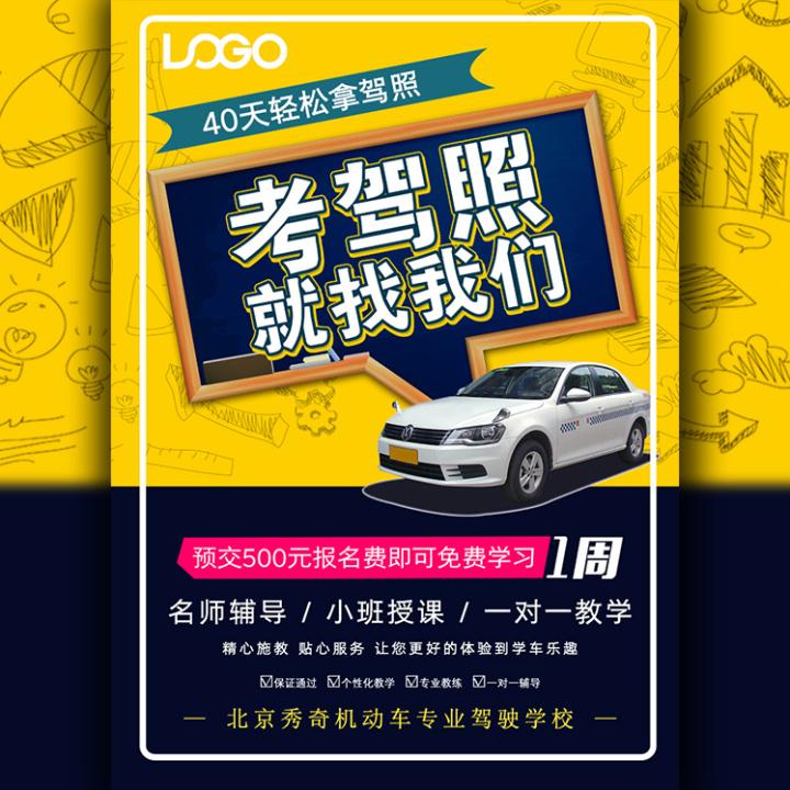 暑假驾校招生培训学车考证考驾照驾驶证驾校宣传