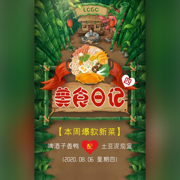【美食日记四】啤酒子姜鸭配土豆泥茄盒