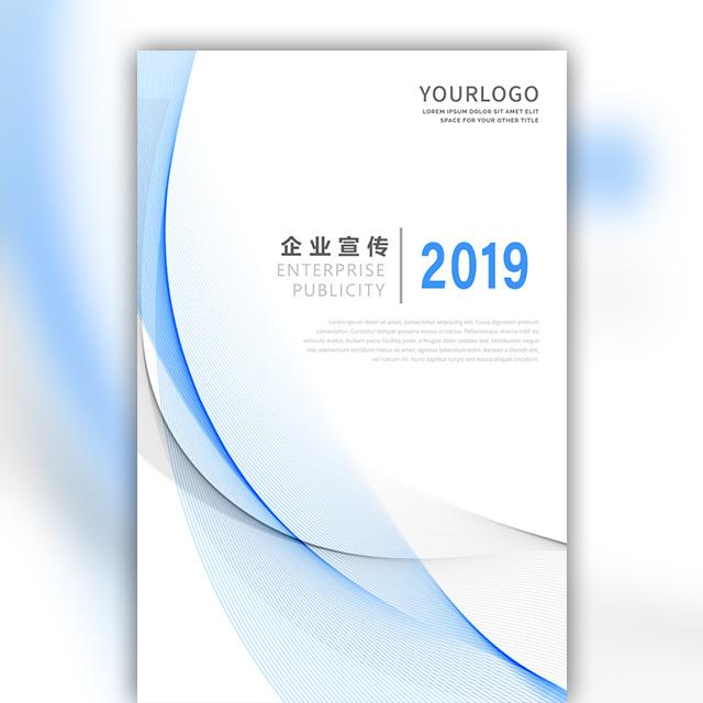 简约企业宣传画册公司简介业务介绍产品手册