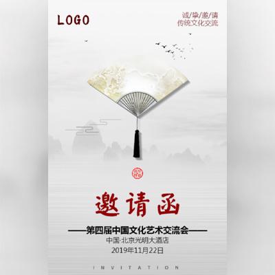 中国风讲座论坛活动邀请函企业活动邀请