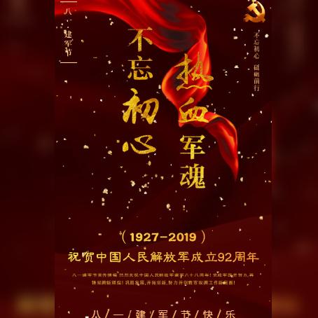 八一建军节纪念宣传晚会邀请