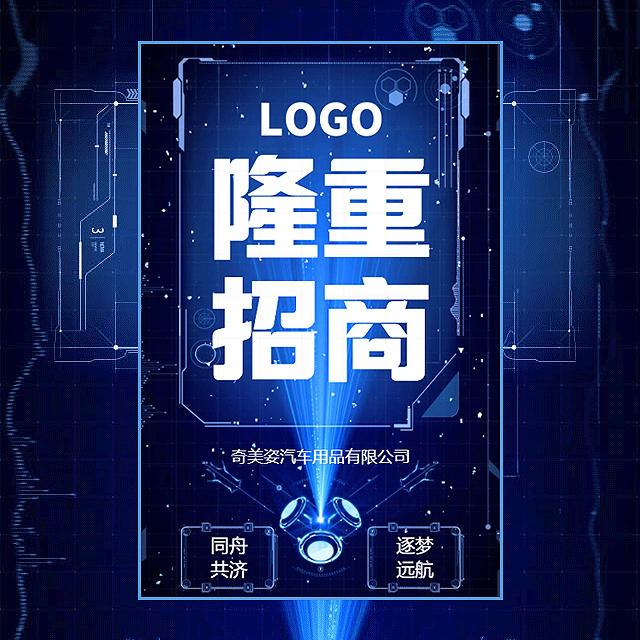 蓝色科技动感招商加盟招募合伙人品牌连锁宣传