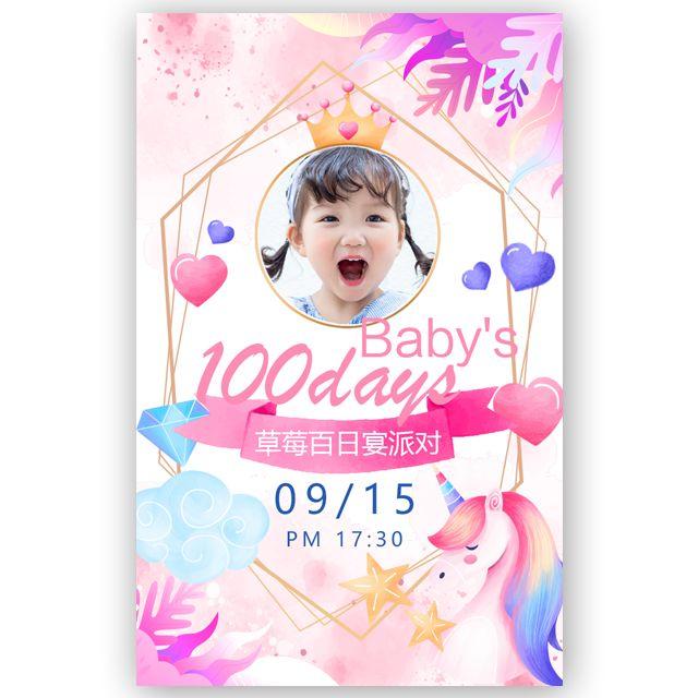 可爱独角兽百日宴邀请函周岁生日祝福贺卡