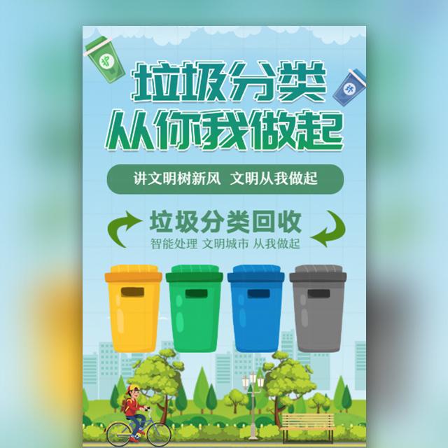 垃圾分类回收科普宣传公益倡议环保活动