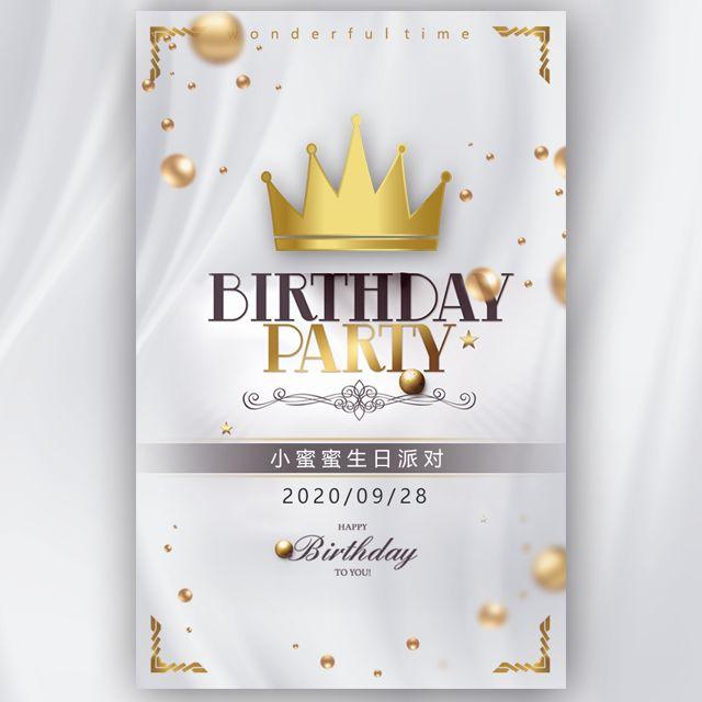 高端时尚生日派对邀请函女朋友闺蜜生日祝福贺卡
