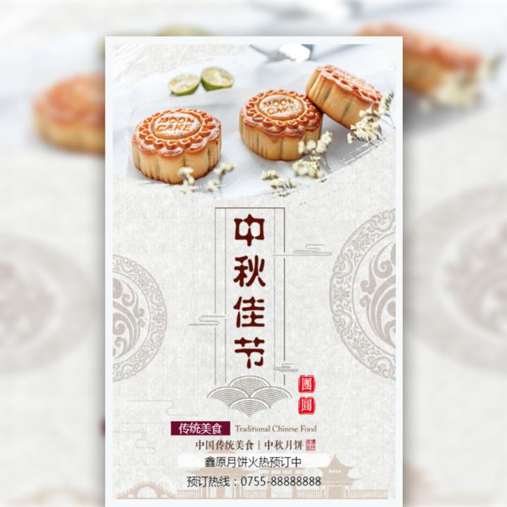 古风中秋节商家月饼礼盒促销宣传