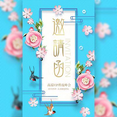 简约小清新高端大气新品发布会议会展邀请函