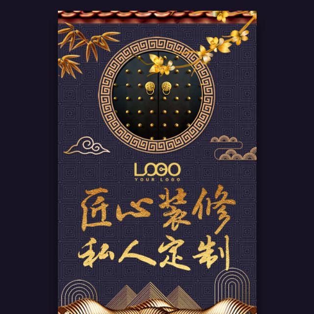 中国风家居装饰装修室内设计整体家装匠心装修