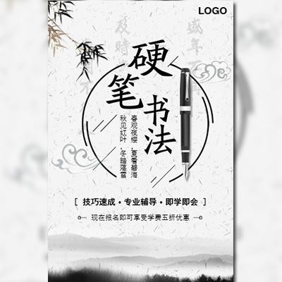 中国风硬笔书法培训班招生钢笔字培训招生