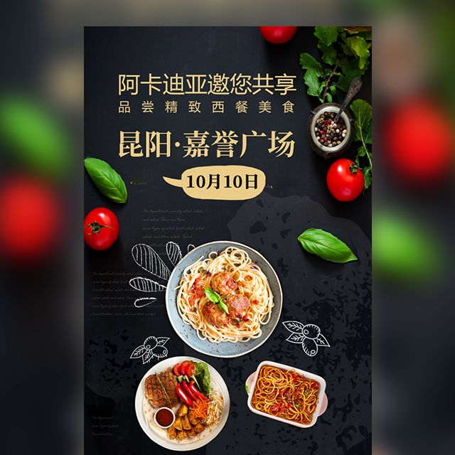 美食西餐厅新店盛大开业活动宣传