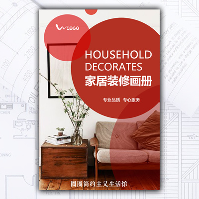 红色简约风格家居家装家具装修定制画册