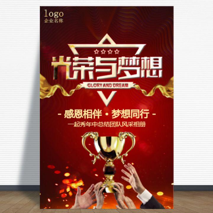 快闪金红企业文化表彰年中总结回顾团队风采相册
