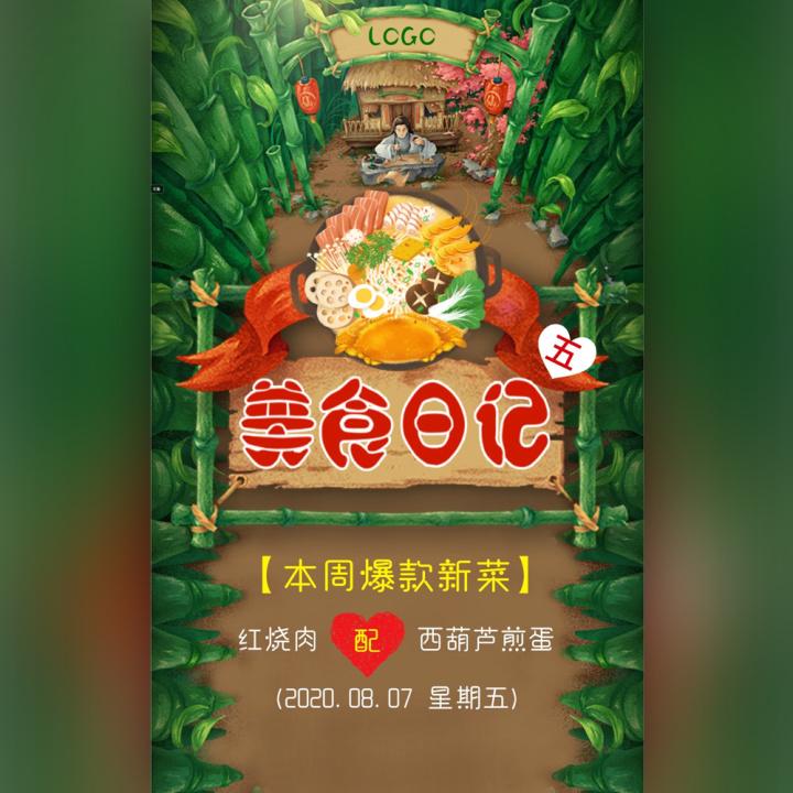 【美食日记五】红烧肉配西葫芦煎蛋