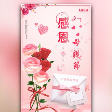 感恩母亲节日祝福贺卡音乐相册