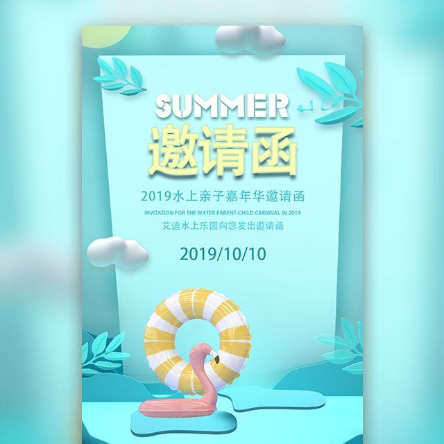 暑期幼儿园水上乐园活动邀请函