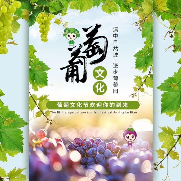 葡萄文化节葡萄文化旅游节葡萄活动宣传