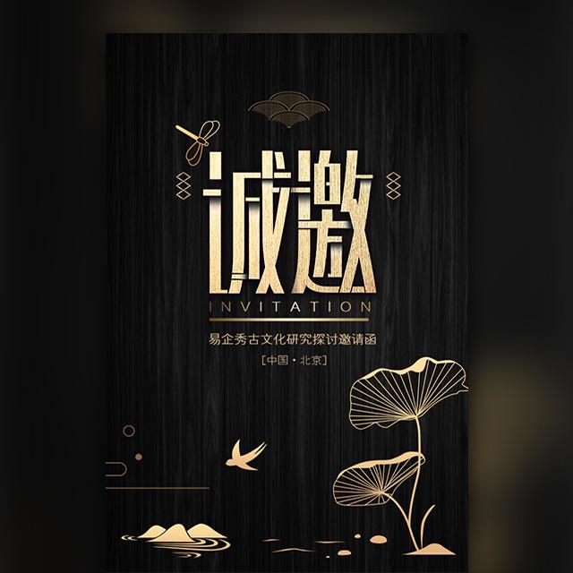 中国风金色邀请函新品发布活动会议古风邀请函