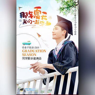 清新毕业季同学会同学聚会活动邀请函
