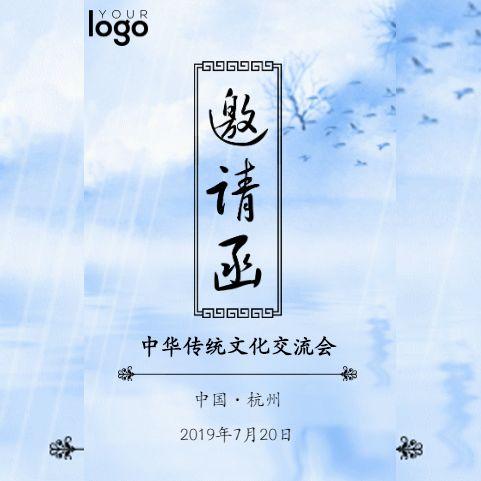 中国风山水文化商务邀请函