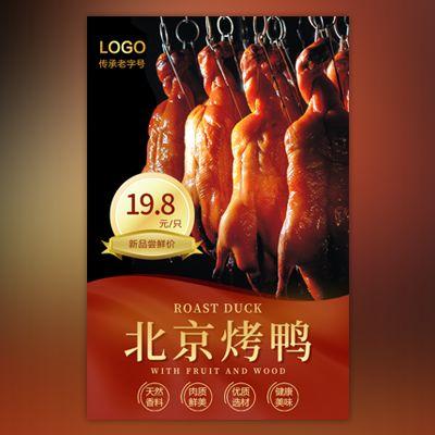 北京烤鸭店开业烤鸭熏鸭卤鸭店开业宣传介绍