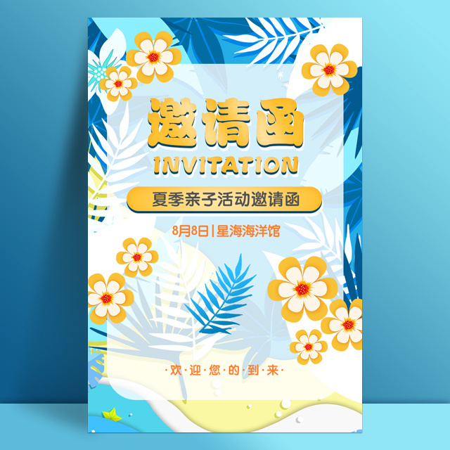 清新夏季亲子活动邀请函游泳馆幼儿园活动宣传