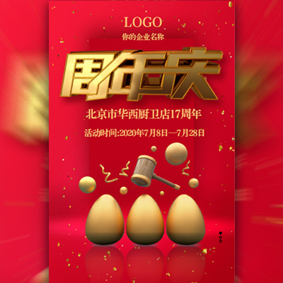 周年庆活动宣传推广红色喜庆风格砸金蛋活动促销宣传
