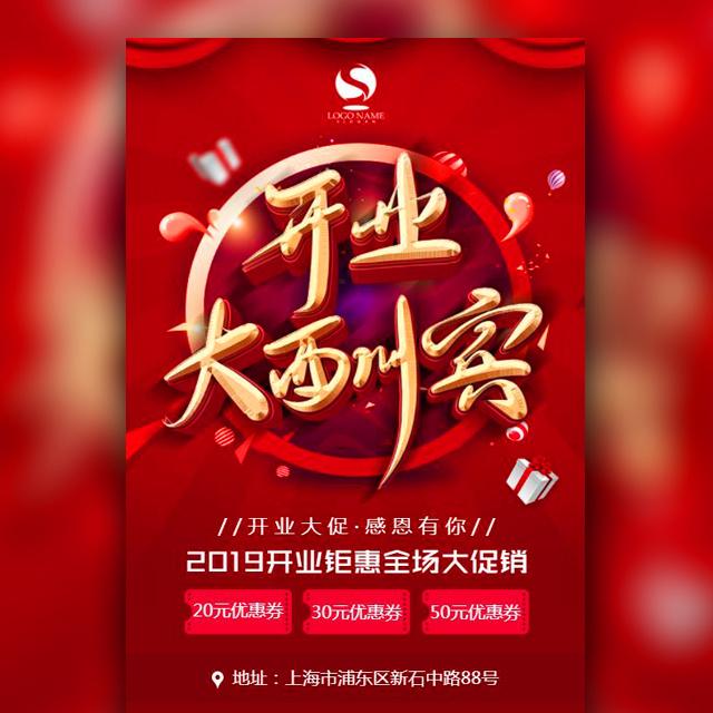 快闪中国红庆祝开业大酬宾全场促销打折
