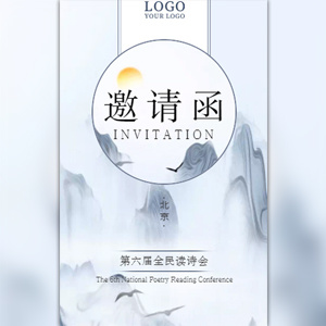 中国风水墨山水邀请函会议活动宣传邀请函简洁大气