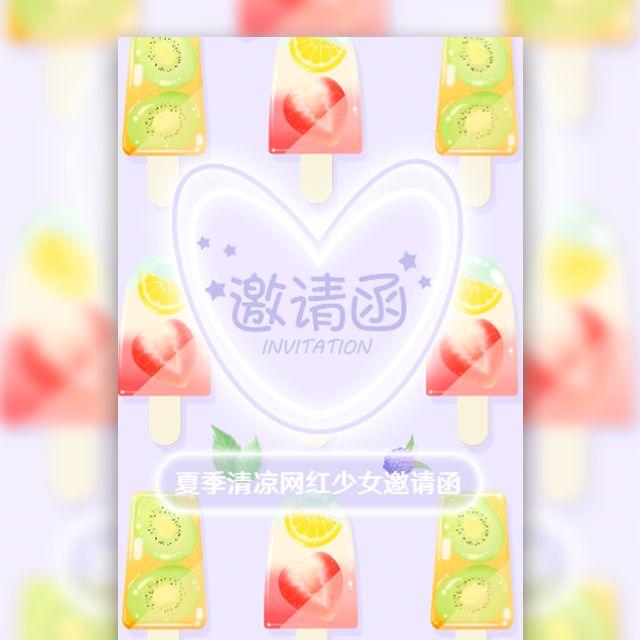 夏季清凉网红少女系活动邀请函