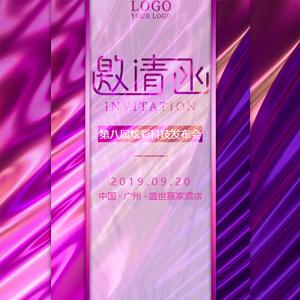 炫彩时尚活动邀请函会议邀请新品发布会产品宣传介绍