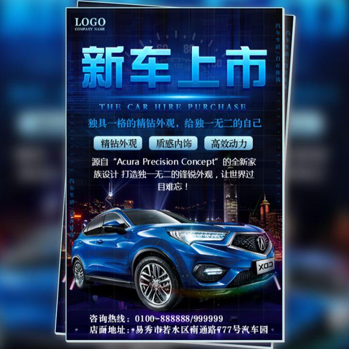 新车上市新车展示产品宣传