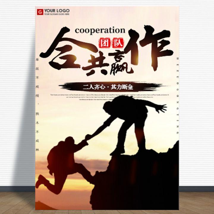 合作共赢企业宣传团队建设企业文化拓展培训比赛相册